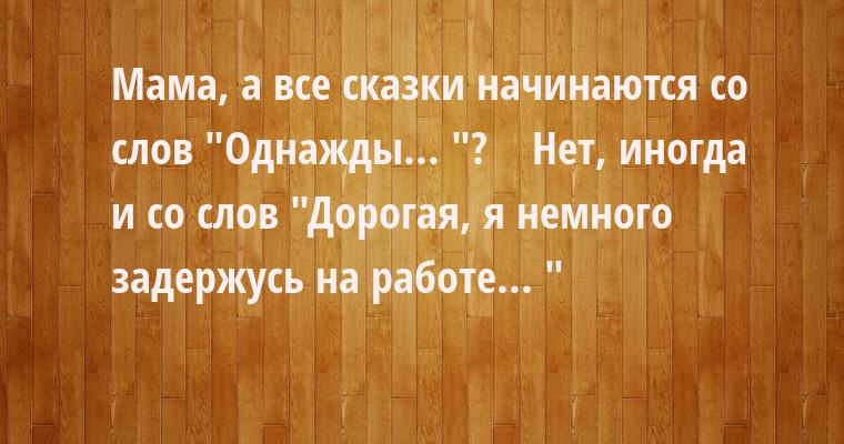 — Мама, а все сказки начинаются со слов