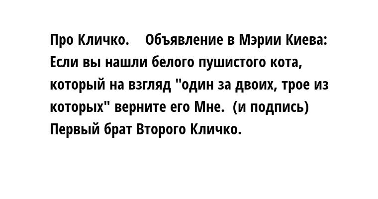 Про Кличко.    Объявление в Мэрии Киева:  Если вы нашли белого пушистого кота, который на взгляд