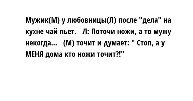 Мужик(М) у любовницы(Л) после