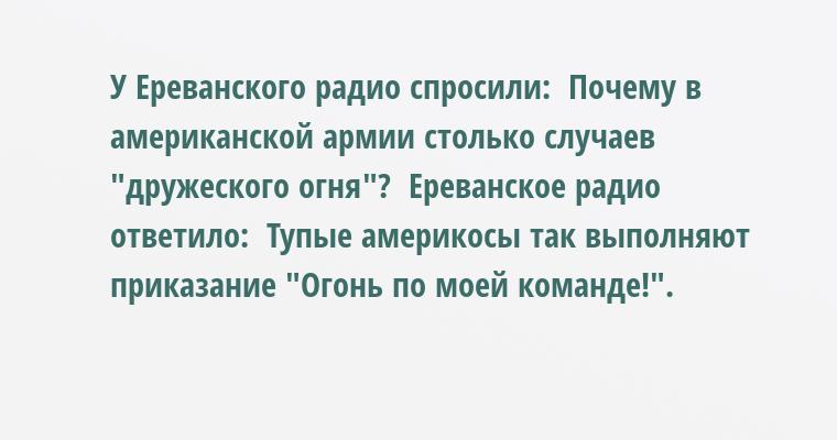 У Ереванского радио спросили:  - Почему в американской армии столько случаев