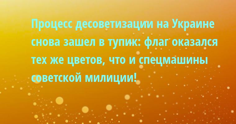 Процесс десоветизации на Украине снова зашел в тупик: флаг оказался тех же цветов, что и спецмашины советской милиции!