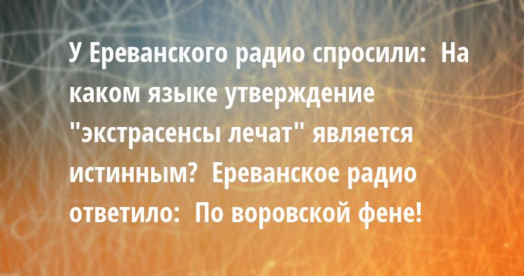 У Ереванского радио спросили:  - На каком языке утверждение