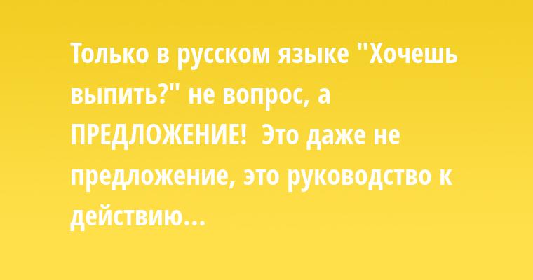 Только в русском языке