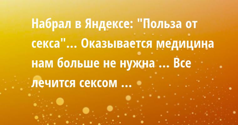 Набрал в Яндексе: