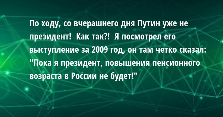 - По ходу, со вчерашнего дня Путин уже не президент!  - Как так?!  - Я посмотрел его выступление за 2009 год, он там четко сказал: