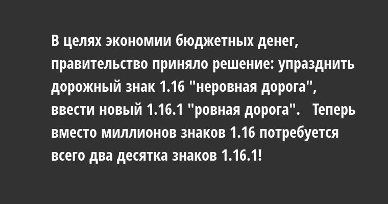 В целях экономии бюджетных денег, правительство приняло решение: упразднить дорожный знак 1.16