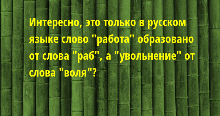 Интересно, это только в русском языке слово
