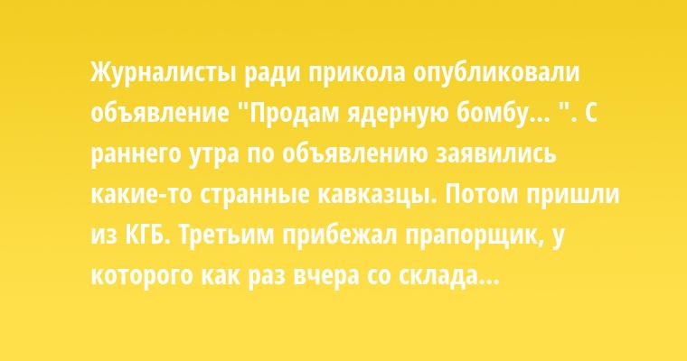 Журналисты ради прикола опубликовали объявление