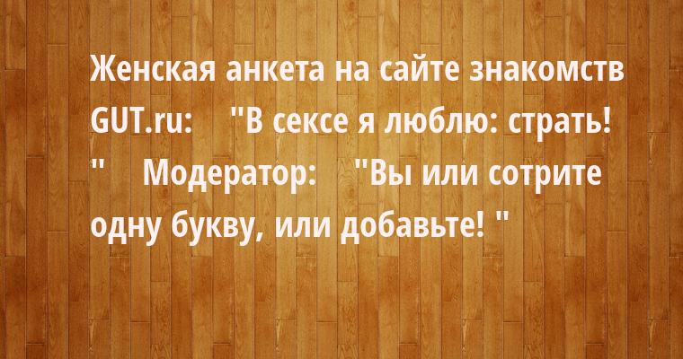 Женская анкета на сайте знакомств GUT.ru: