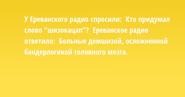 У Ереванского радио спросили:  - Кто придумал слово