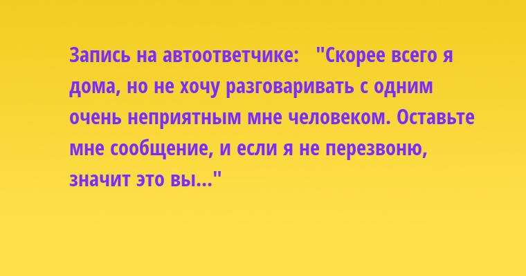 Запись на автоответчике: