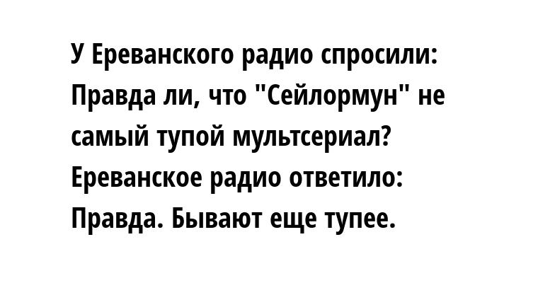 У Ереванского радио спросили:  - Правда ли, что