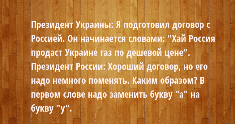 Президент Украины: — Я подготовил договор с Россией. Он начинается словами: