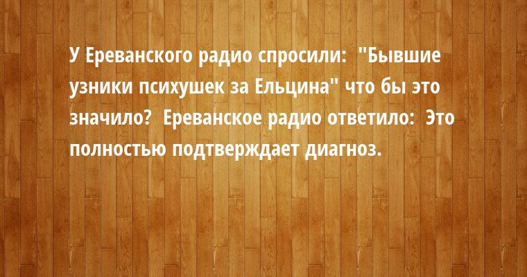 У Ереванского радио спросили:  -
