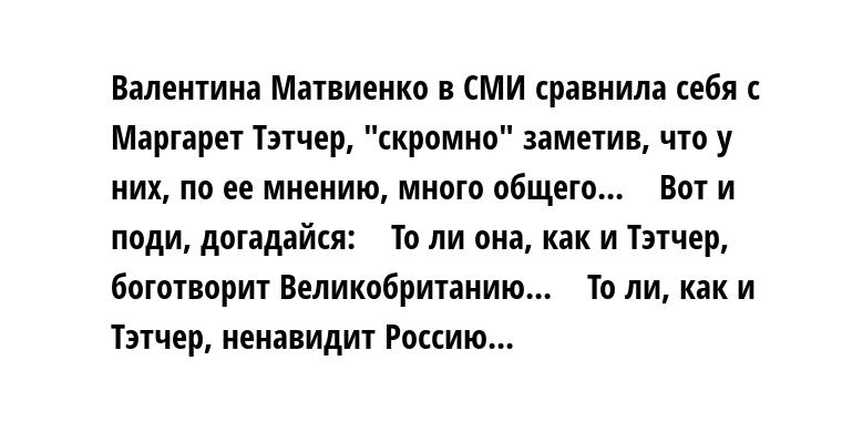 Валентина Матвиенко в СМИ сравнила себя с Маргарет Тэтчер,