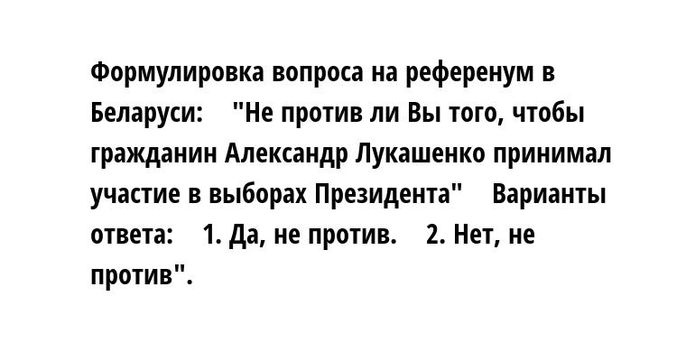 Формулировка вопроса на референум в Беларуси: