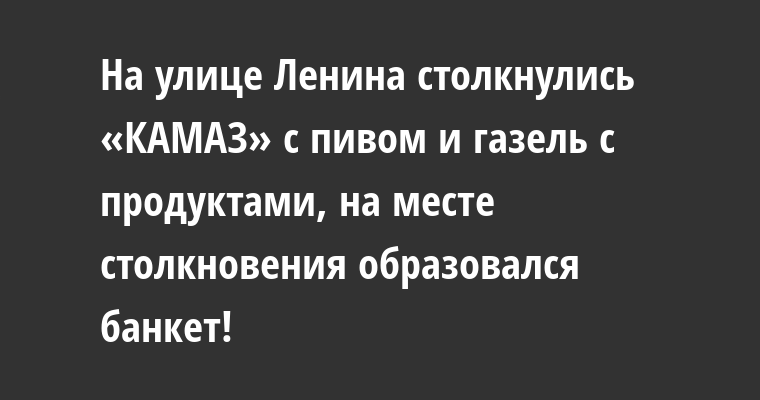 На улице Ленина столкнулись «КАМАЗ» с пивом и газель с продуктами, на месте столкновения образовался банкет!