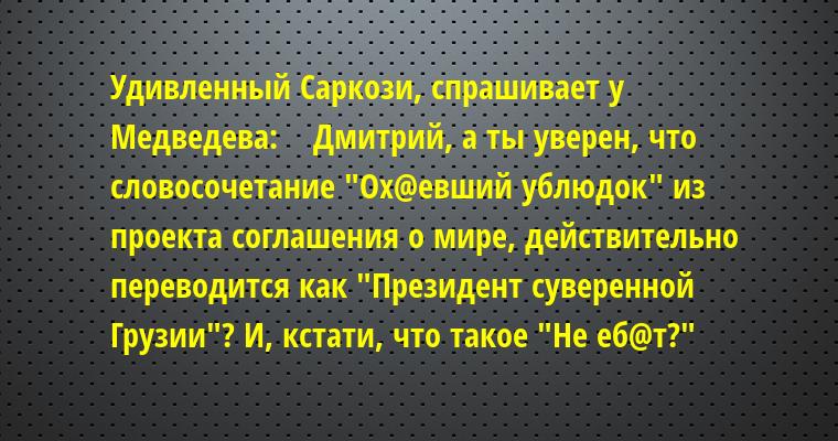 Удивленный Саркози, спрашивает у Медведева:    — Дмитрий, а ты уверен, что словосочетание