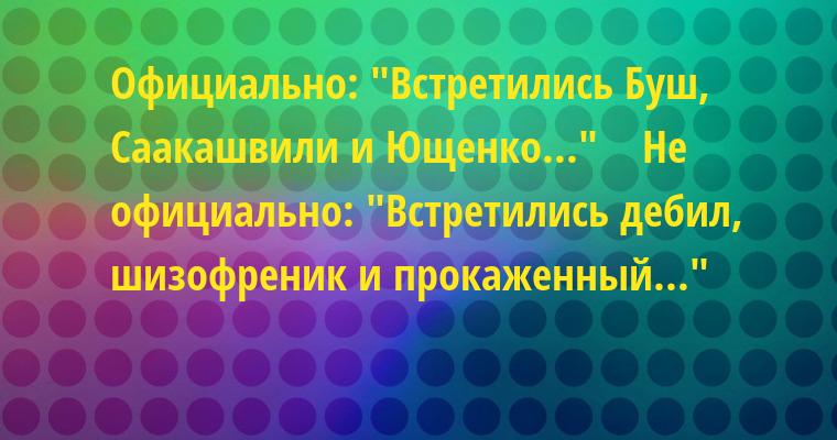 Официальнo: