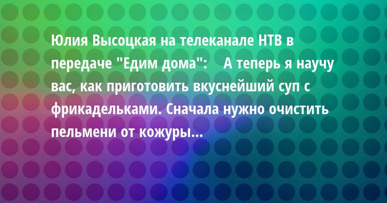 Юлия Высоцкая на телеканале НТВ в передаче