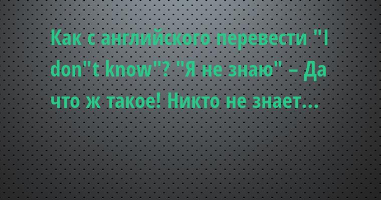 —  Как с английского перевести