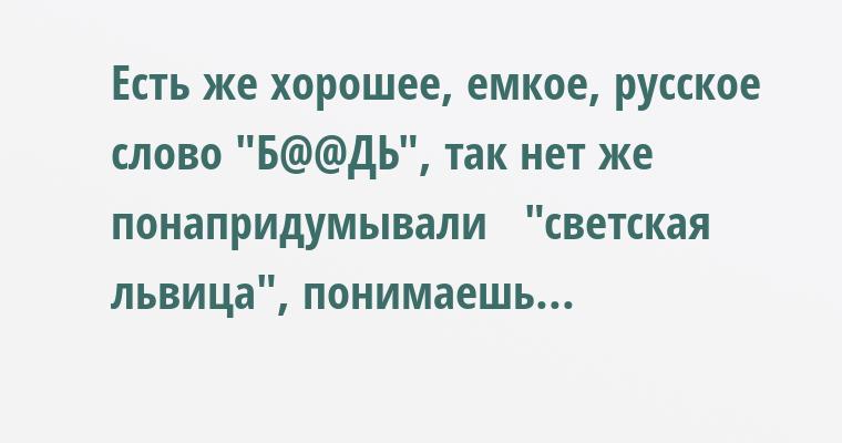 Есть же хорошее, емкое, русское слово