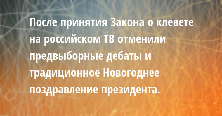 После принятия Закона о клевете на российском ТВ отменили предвыборные дебаты и традиционное Новогоднее поздравление президента.