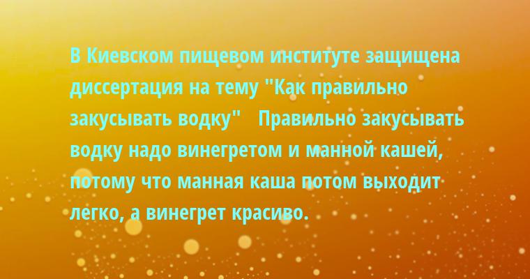 В Киевском пищевом институте защищена диссертация на тему