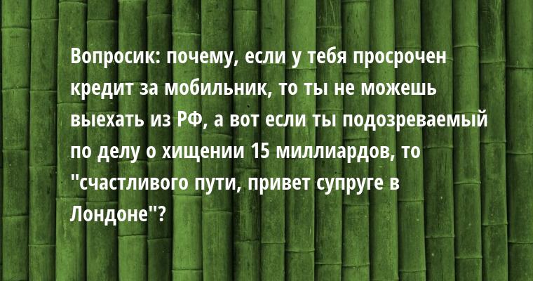 Вопросик: почему, если у тебя просрочен кредит за мобильник, то ты не можешь выехать из РФ, а вот если ты подозреваемый по делу о хищении 15 миллиардов, то