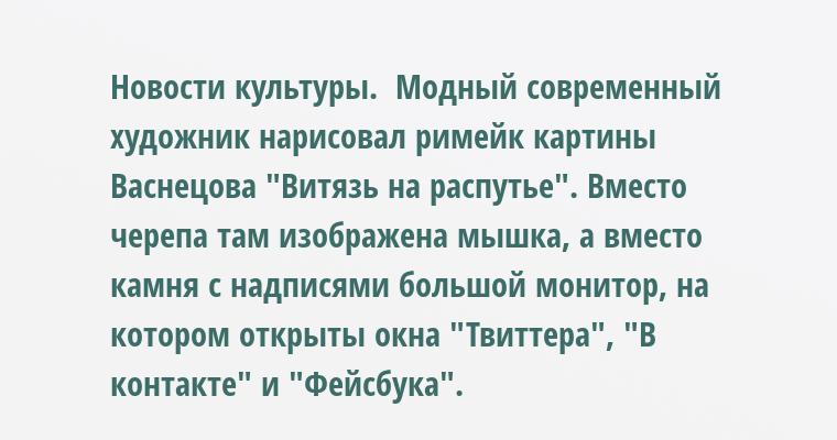 Новости культуры.  Модный современный художник нарисовал римейк картины Васнецова