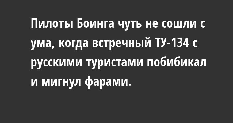 Пилоты Боинга чуть не сошли с ума, когда встречный ТУ-134 с русскими туристами побибикал и мигнул фарами.