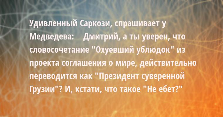 Удивленный Саркози, спрашивает у Медведева:    - Дмитрий, а ты уверен, что словосочетание