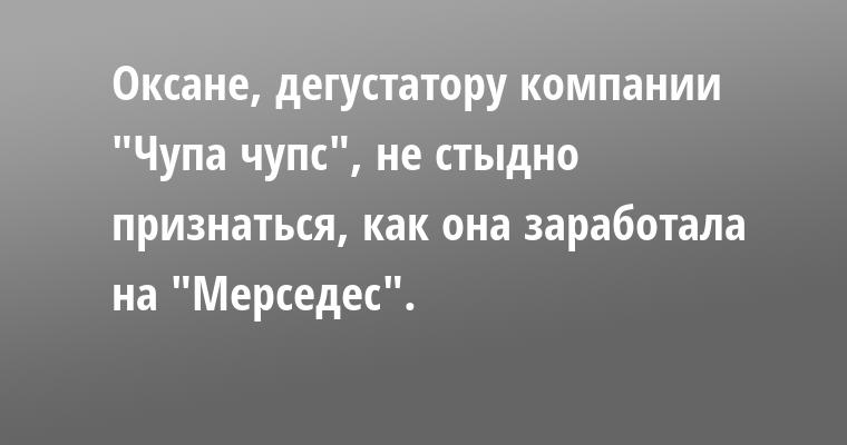 Оксане, дегустатору компании