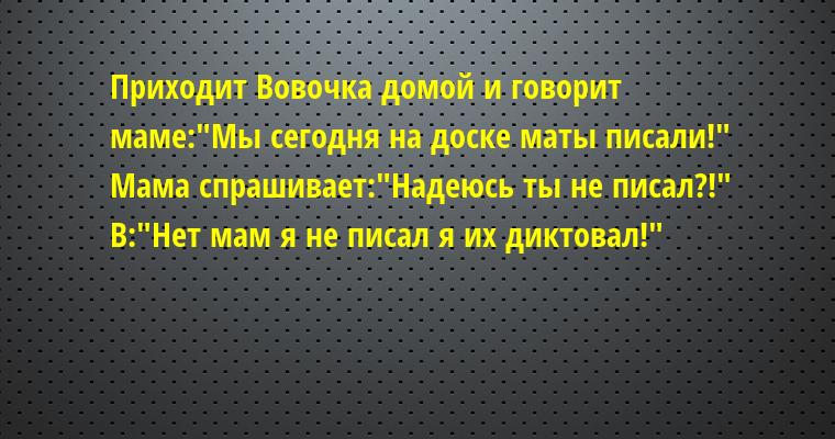 Приходит Вовочка домой и говорит маме: