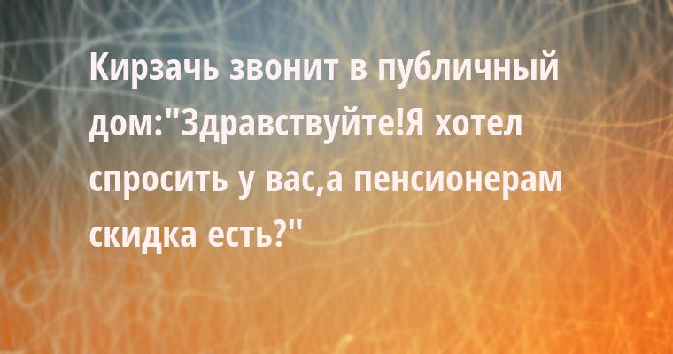 Кирзачь звонит в публичный дом: