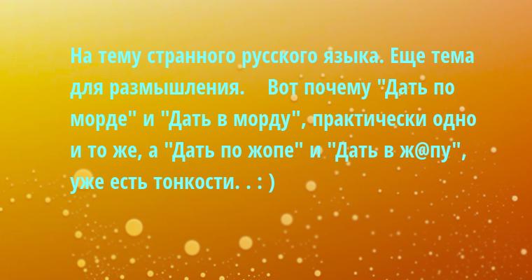 На тему странного русского языка. Еще тема для размышления.    Вот почему