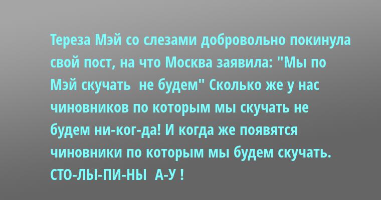 Тереза Мэй со слезами добровольно покинула свой пост, на что Москва заявила: