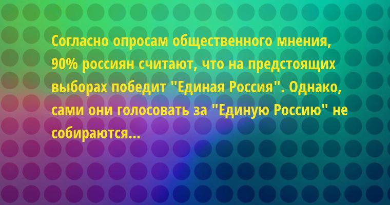 Согласно опросам общественного мнения, 90% россиян считают, что на предстоящих выборах победит