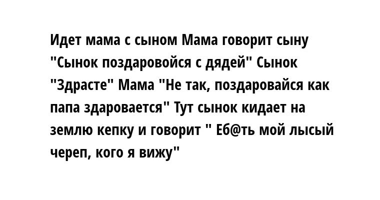 Идет мама с сыном Мама говорит сыну —