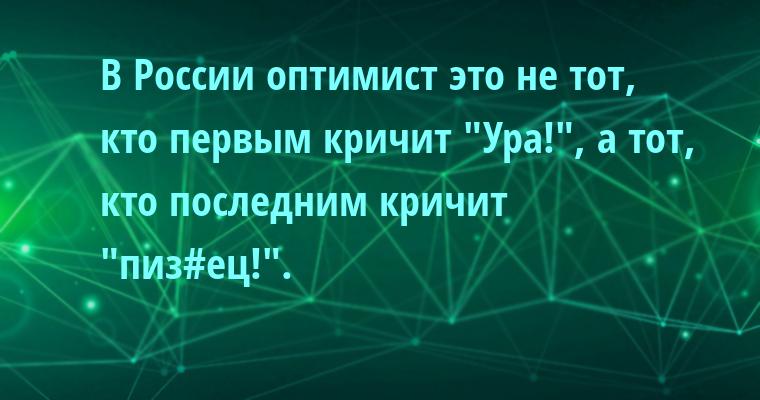 В России оптимист это не тот, кто первым кричит