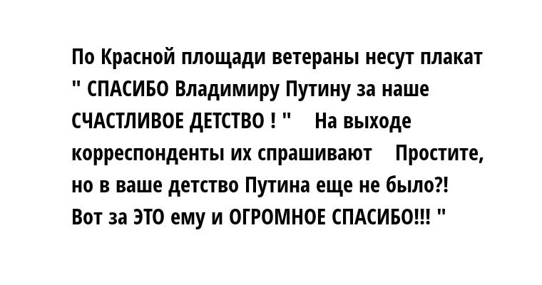 По Красной площади ветераны несут плакат