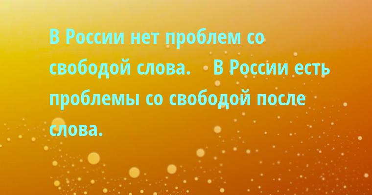 В России нет проблем со свободой слова.    В России есть проблемы со свободой после слова.
