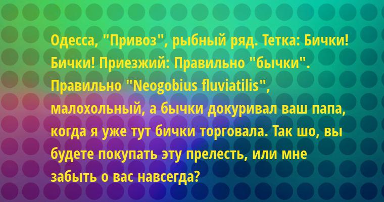 Одесса,