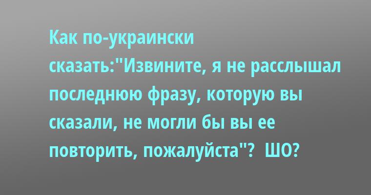 —  Как по-украински сказать: