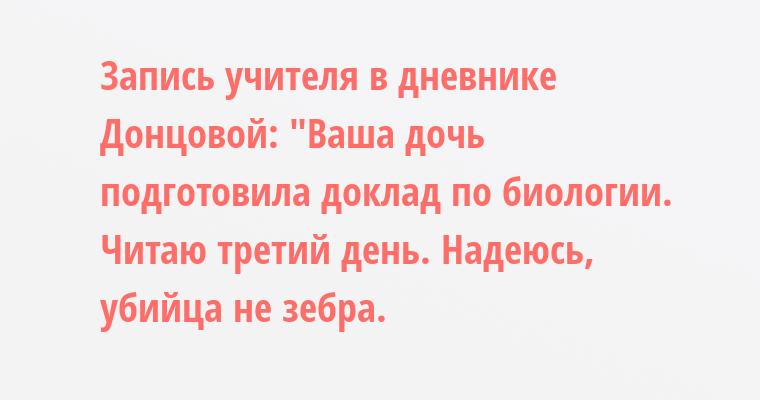 Запись учителя в дневнике Донцовой: